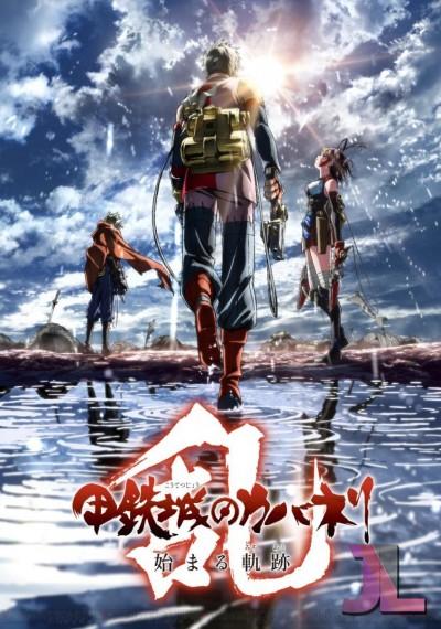 Koutetsujou no Kabaneri Movie 3: Unato Kessen online