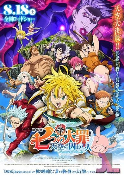 Nanatsu no Taizai Movie Tenkuu no Torawarebito online