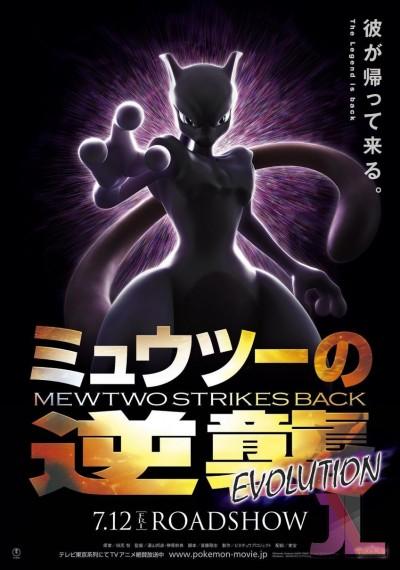 Pokémon Mewtwo contraataca: Evolución Latino online