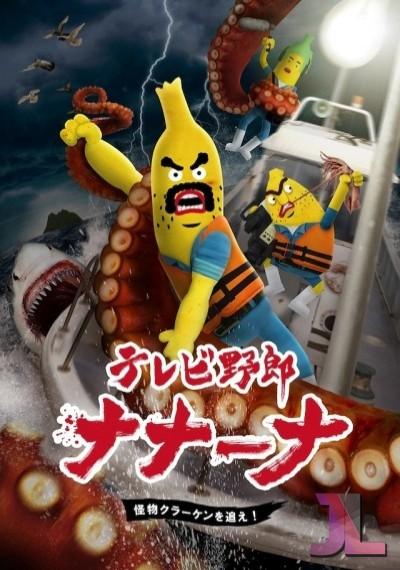 TV Yarou Nanaana: Kaibutsu Kraken wo Oe! online